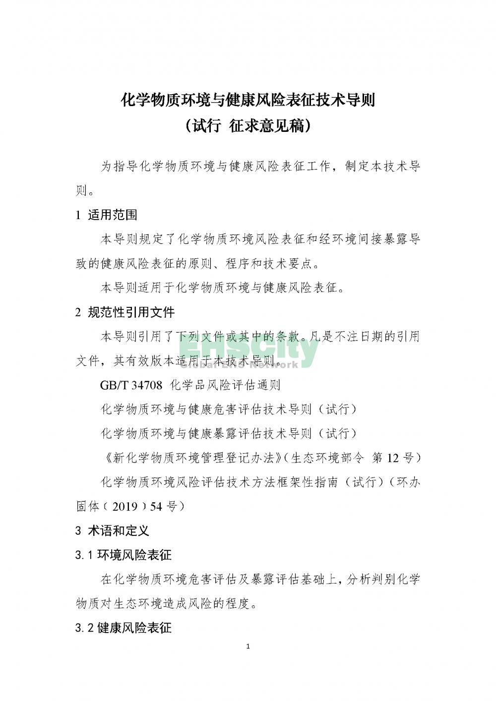 3化学物质环境与健康风险表征技术导则_页面_03