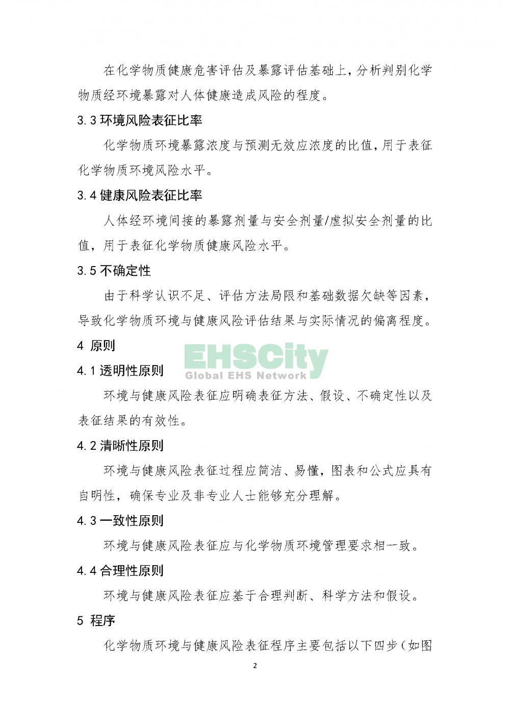 3化学物质环境与健康风险表征技术导则_页面_04
