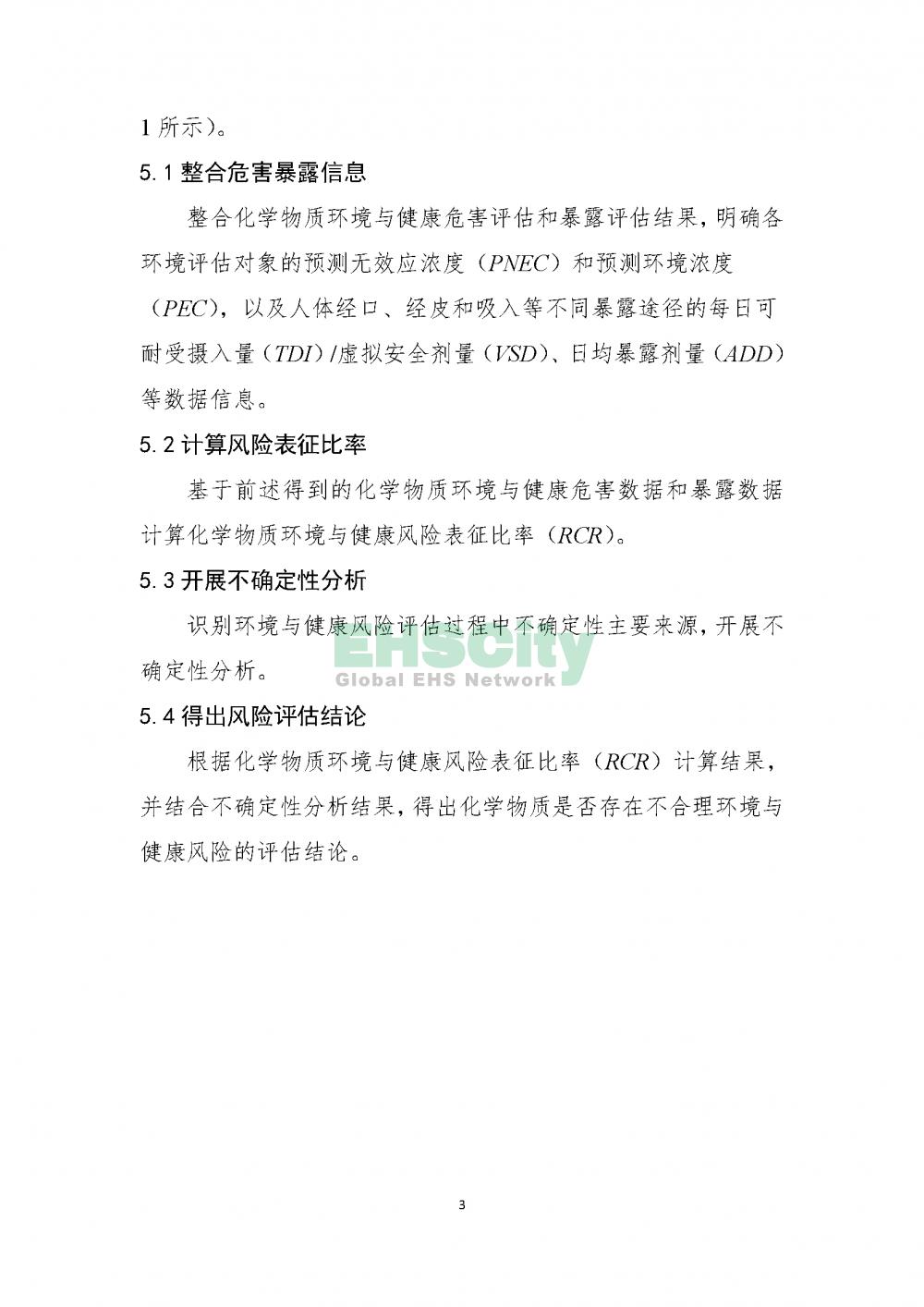 3化学物质环境与健康风险表征技术导则_页面_05