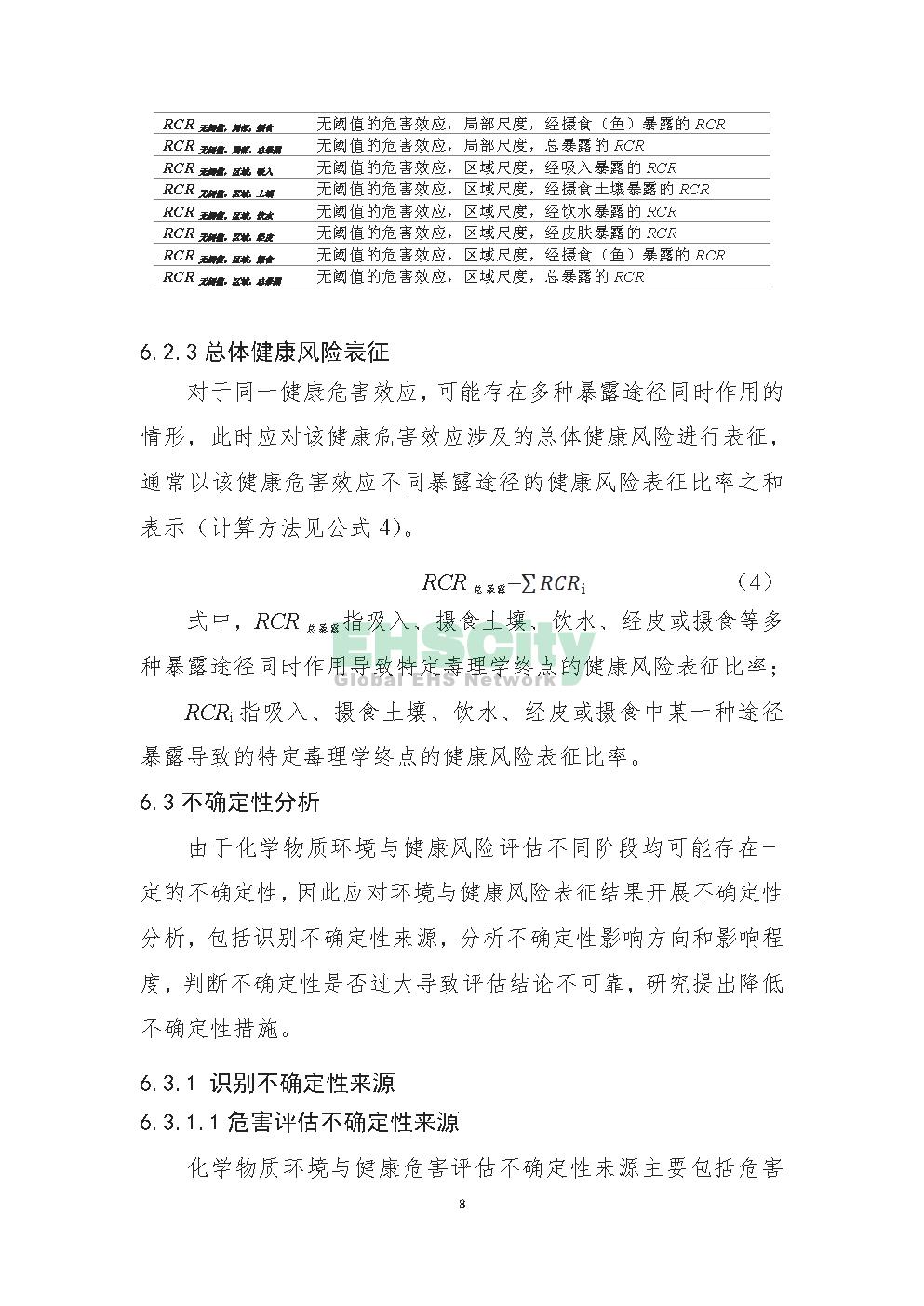 3化学物质环境与健康风险表征技术导则_页面_10