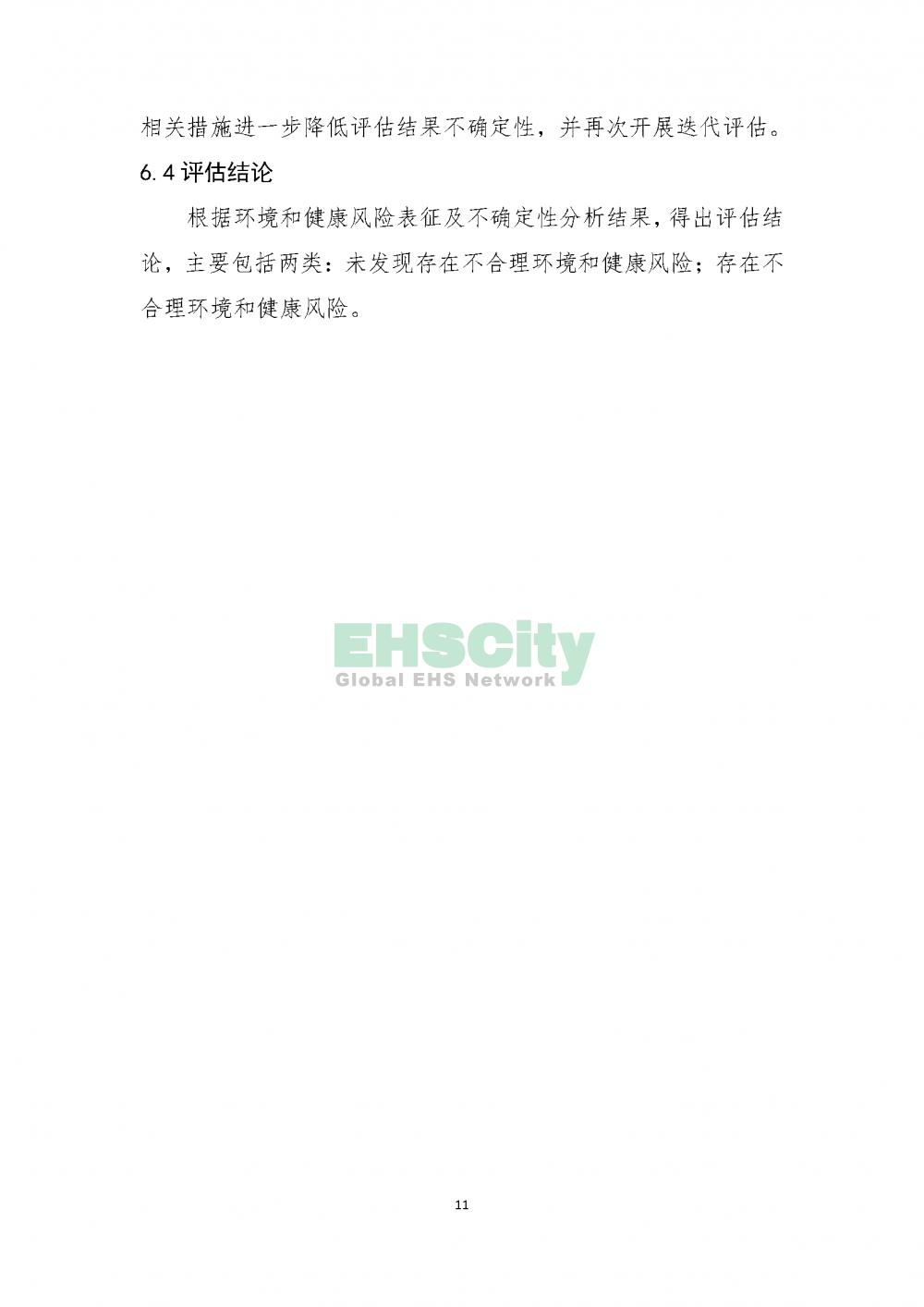 3化学物质环境与健康风险表征技术导则_页面_13