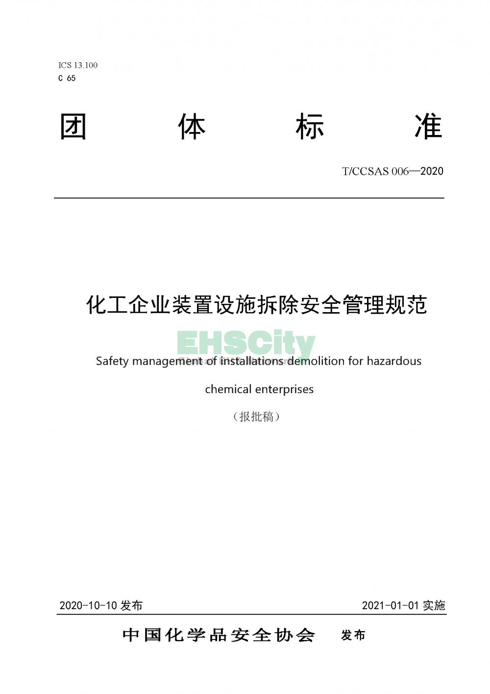 《化工企业装置设施拆除安全管理规范》_页面_01