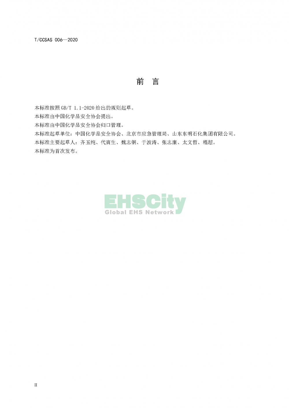 《化工企业装置设施拆除安全管理规范》_页面_04