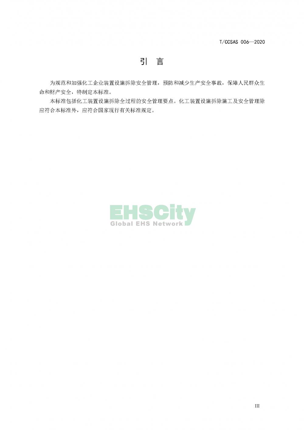 《化工企业装置设施拆除安全管理规范》_页面_05
