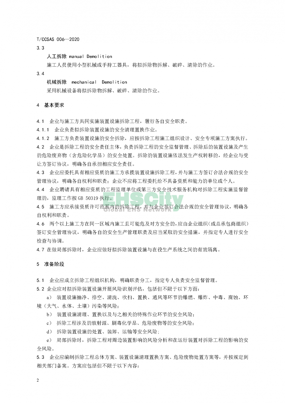 《化工企业装置设施拆除安全管理规范》_页面_08