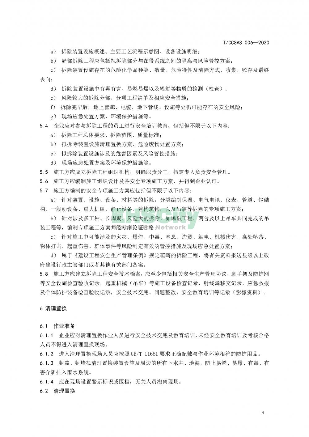 《化工企业装置设施拆除安全管理规范》_页面_09