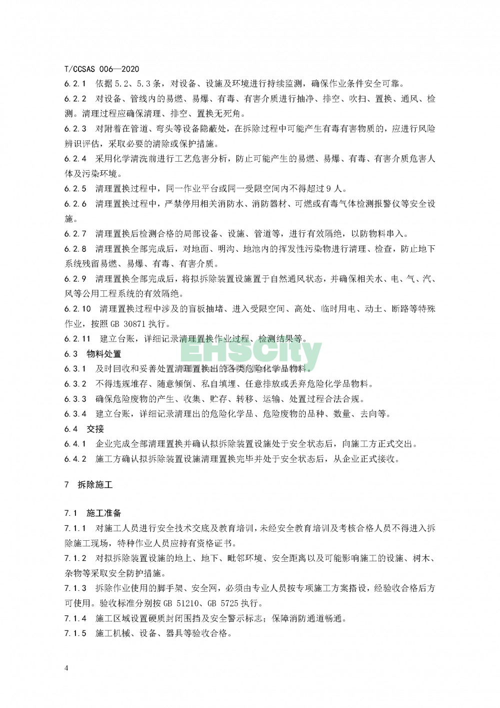 《化工企业装置设施拆除安全管理规范》_页面_10