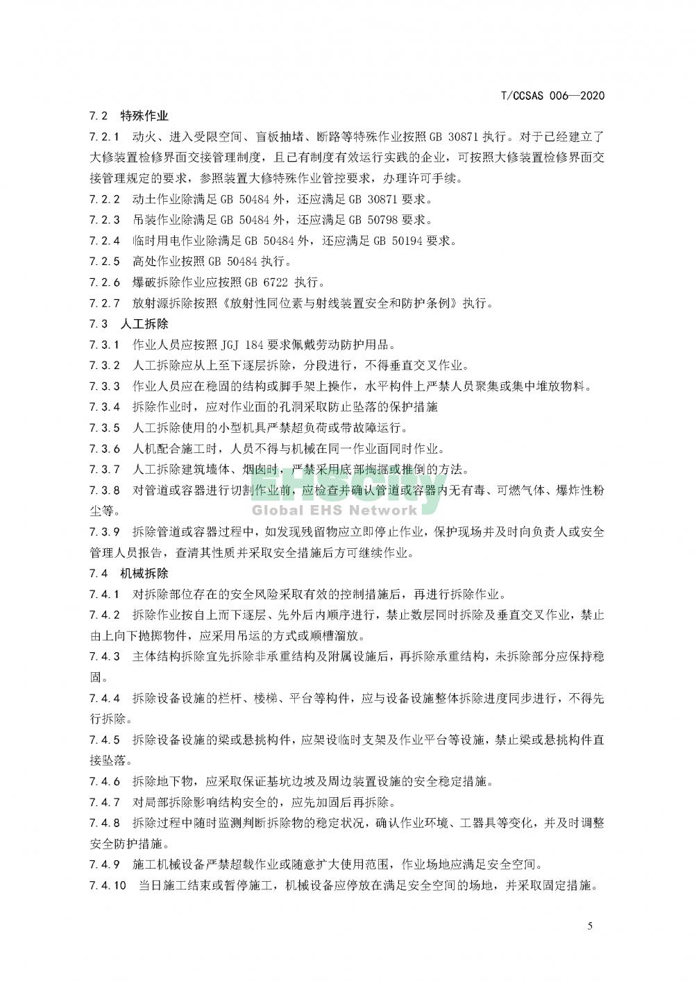 《化工企业装置设施拆除安全管理规范》_页面_11