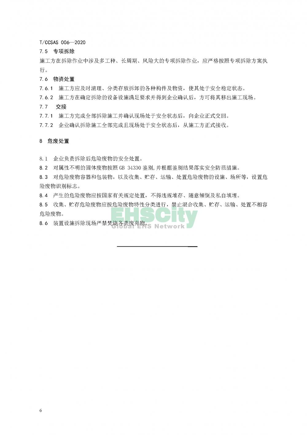《化工企业装置设施拆除安全管理规范》_页面_12