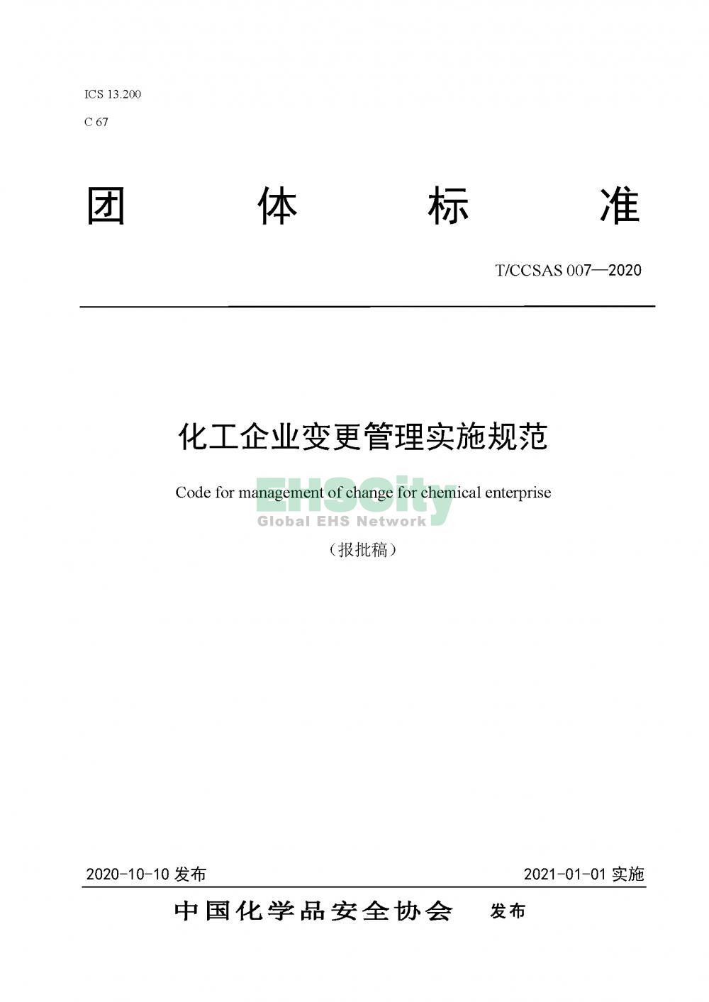 《化工企业变更管理实施规范》_页面_01