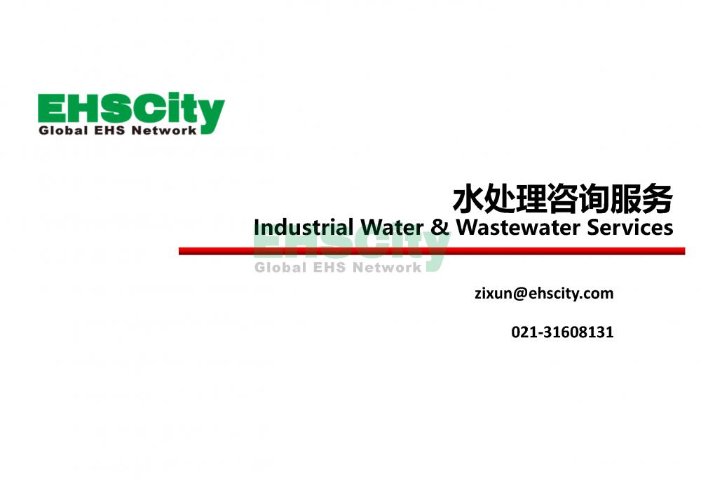 水咨询服务_页面_1