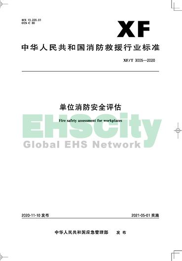 XFT 3005-2020 单位消防安全评估 2021年5月1日实施_页面_01