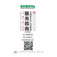 EHSCity安全月宣传品,礼品,安全视频 2021