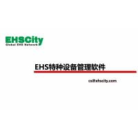 特种设备管理软件—EHSCity数字化管理平台