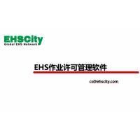 作业许可管理软件—EHSCity数字化管理平台