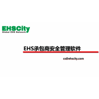 EHS承包商安全管理—EHSCity数字化管理平台