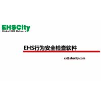 EHS行为安全检查软件—EHSCity数字化管理平台