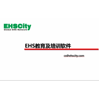 EHS教育及培训软件—EHSCity数字化管理平台