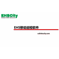 EHS移动巡检软件—EHSCity数字化管理平台
