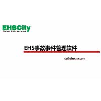 EHS事故事件管理软件—EHSCity数字化管理平台