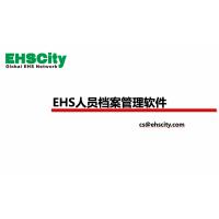 EHS人员档案管理软件—EHSCity数字化管理平台