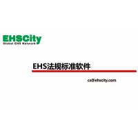 EHS法规标准软件—EHSCity数字化管理平台
