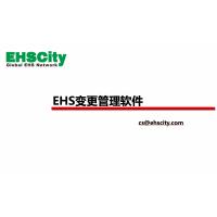 EHS变更管理软件—EHSCity数字化管理平台