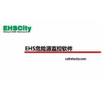 EHS危险源监控软件—EHSCity数字化管理平台
