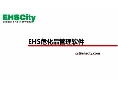 EHS危化品管理软件—EHCSCity数字化管理平台