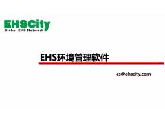 EHS环境管理软件—EHSCity数字化管理平台