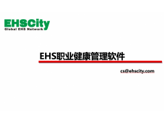EHS职业健康管理软件—EHSCity数字化管理平台