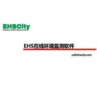 EHS在线环境监测软件—EHSCity数字化管理平台