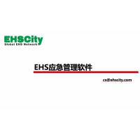 EHS应急管理软件—EHSCity数字化管理平台